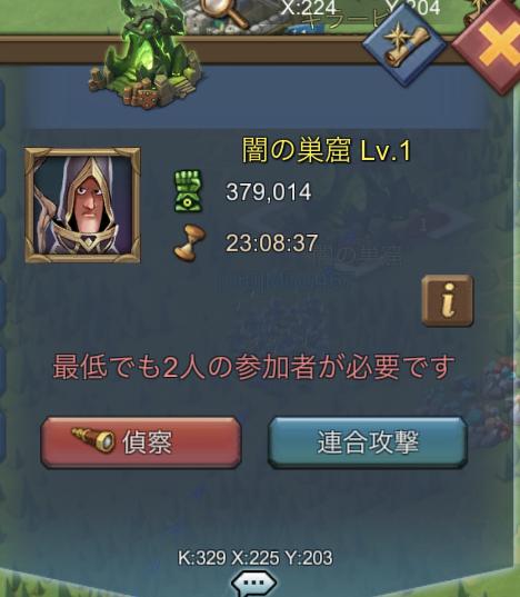 魔 獣 ローモバ
